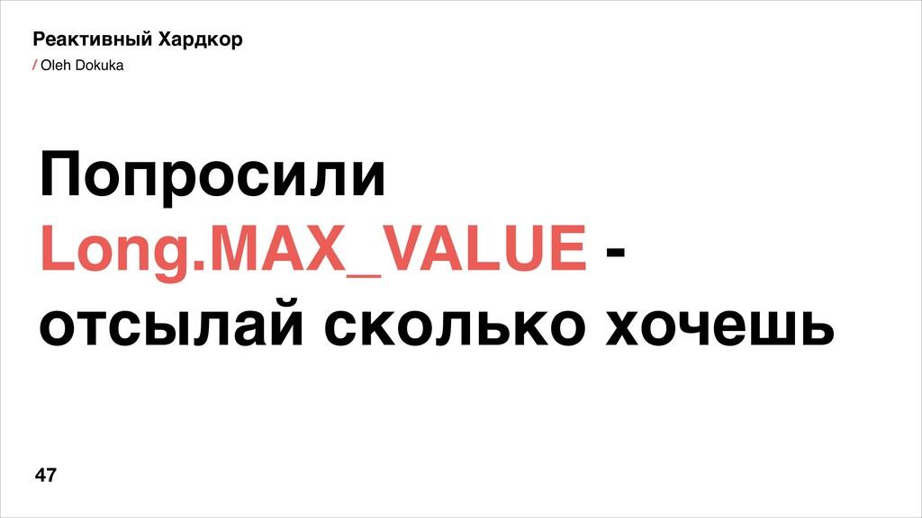 / Oleh Dokuka 47 Реактивный Хардкор Попросили L...