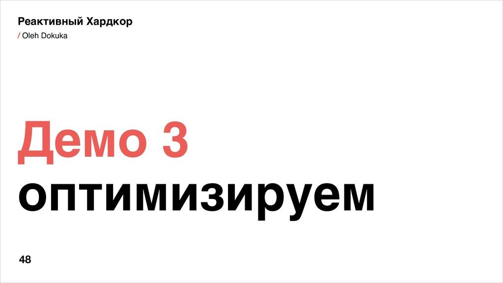 / Oleh Dokuka Демо 3 оптимизируем Реактивный Ха...