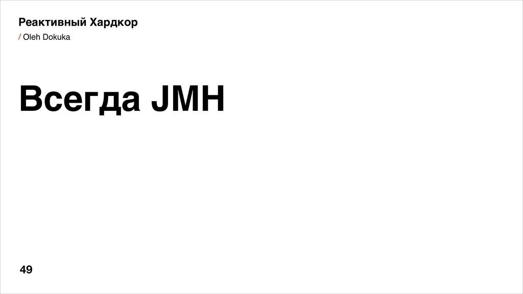 / Oleh Dokuka 49 Всегда JMH Реактивный Хардкор