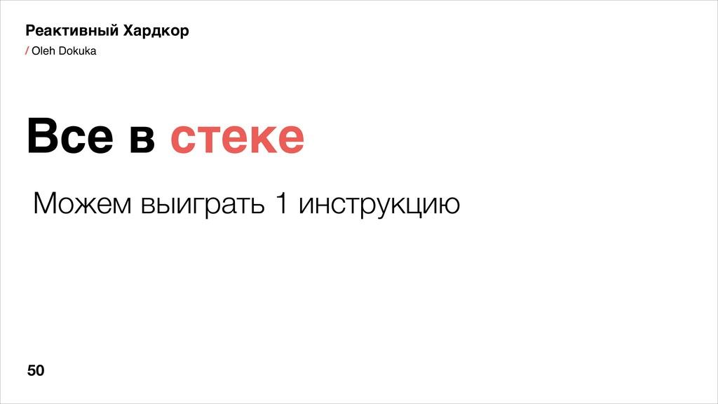 / Oleh Dokuka 50 Все в стеке Реактивный Хардкор...