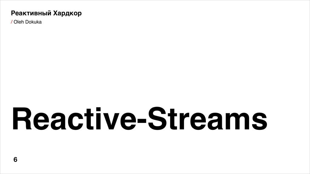 / Oleh Dokuka Reactive-Streams Реактивный Хардк...
