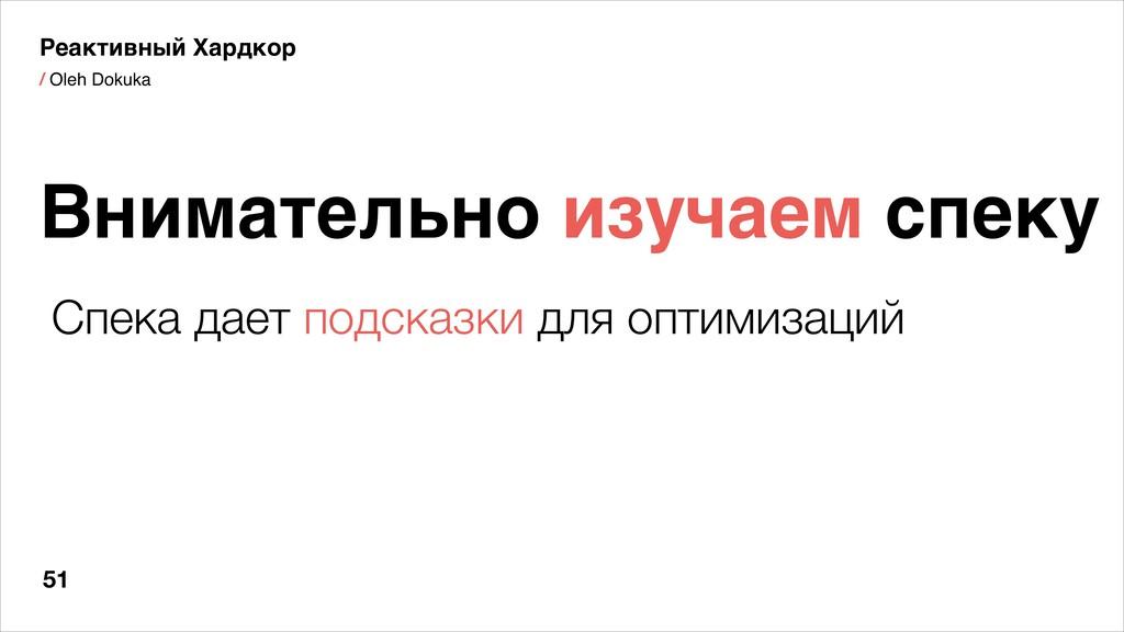 / Oleh Dokuka 51 Внимательно изучаем спеку Реак...