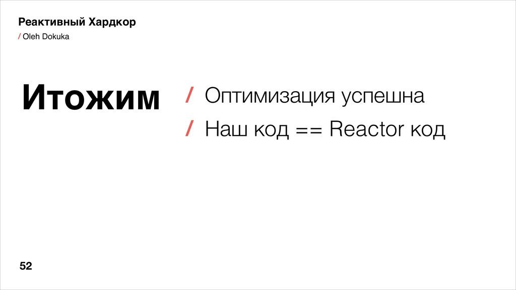 / Oleh Dokuka 52 Реактивный Хардкор Итожим / Оп...