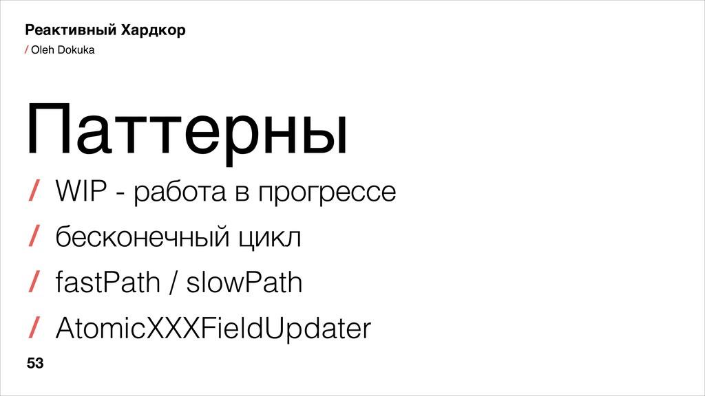 / Oleh Dokuka 53 Реактивный Хардкор Паттерны / ...