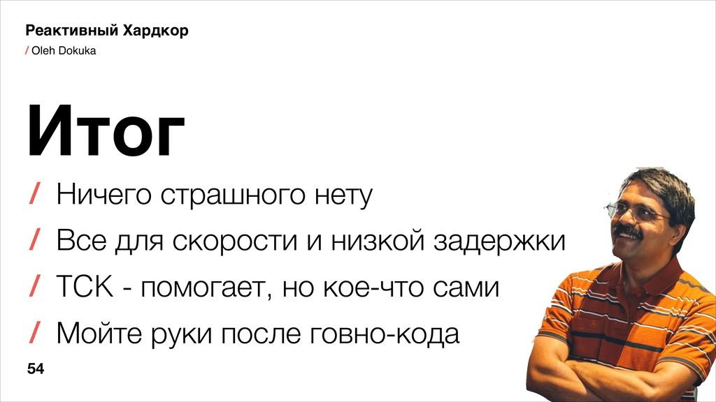 / Oleh Dokuka 54 Реактивный Хардкор Итог / Ниче...