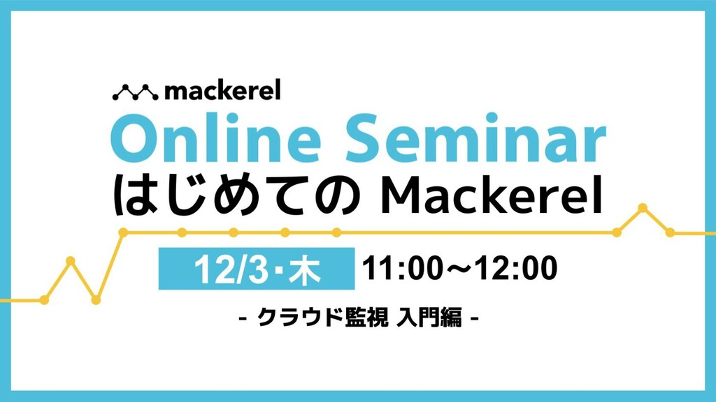 Online Seminar 2020.10.27 はじめてのMackerel -クラウド監視...