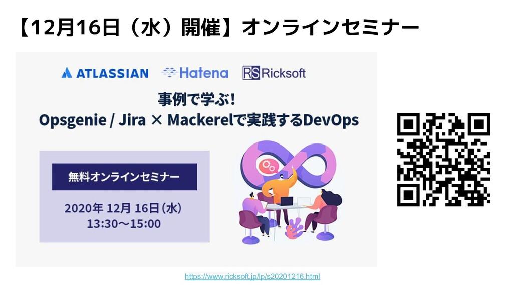 【12月16日(水)開催】オンラインセミナー https://www.ricksoft.jp/...