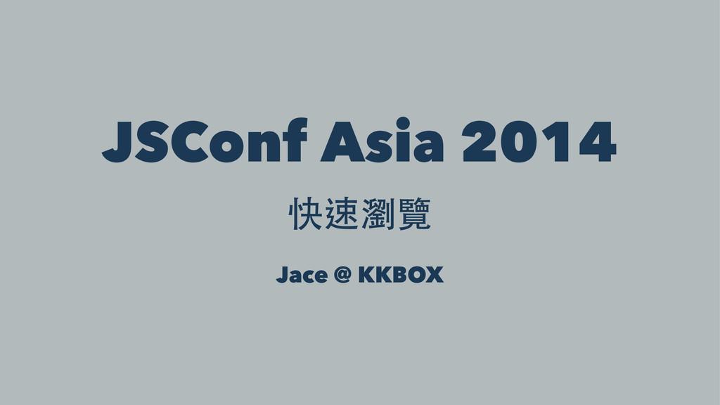 JSConf Asia 2014  Jace @ KKBOX