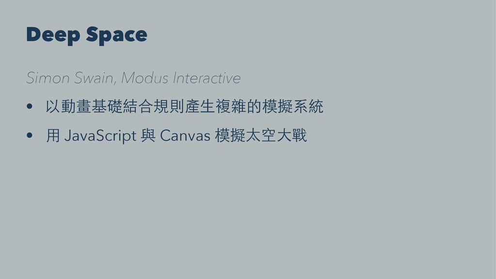 Deep Space Simon Swain, Modus Interactive • ...