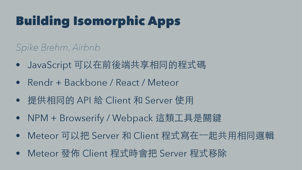 Building Isomorphic Apps Spike Brehm, Airbnb • ...
