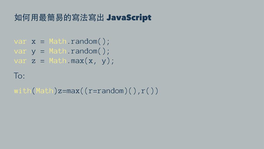 JavaScript var x = Math.random(); v...