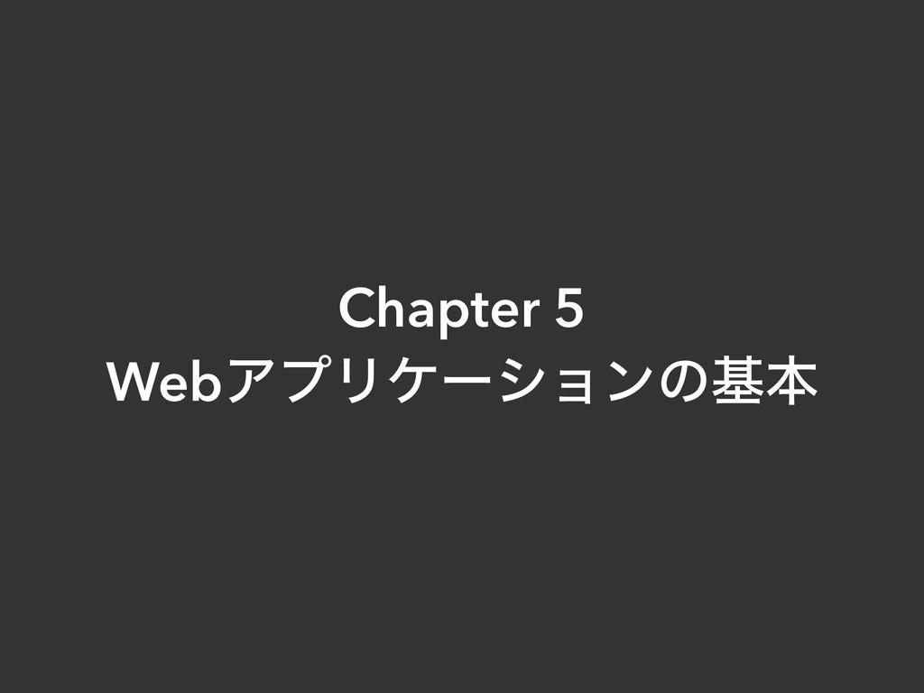 Chapter 5 WebΞϓϦέʔγϣϯͷجຊ