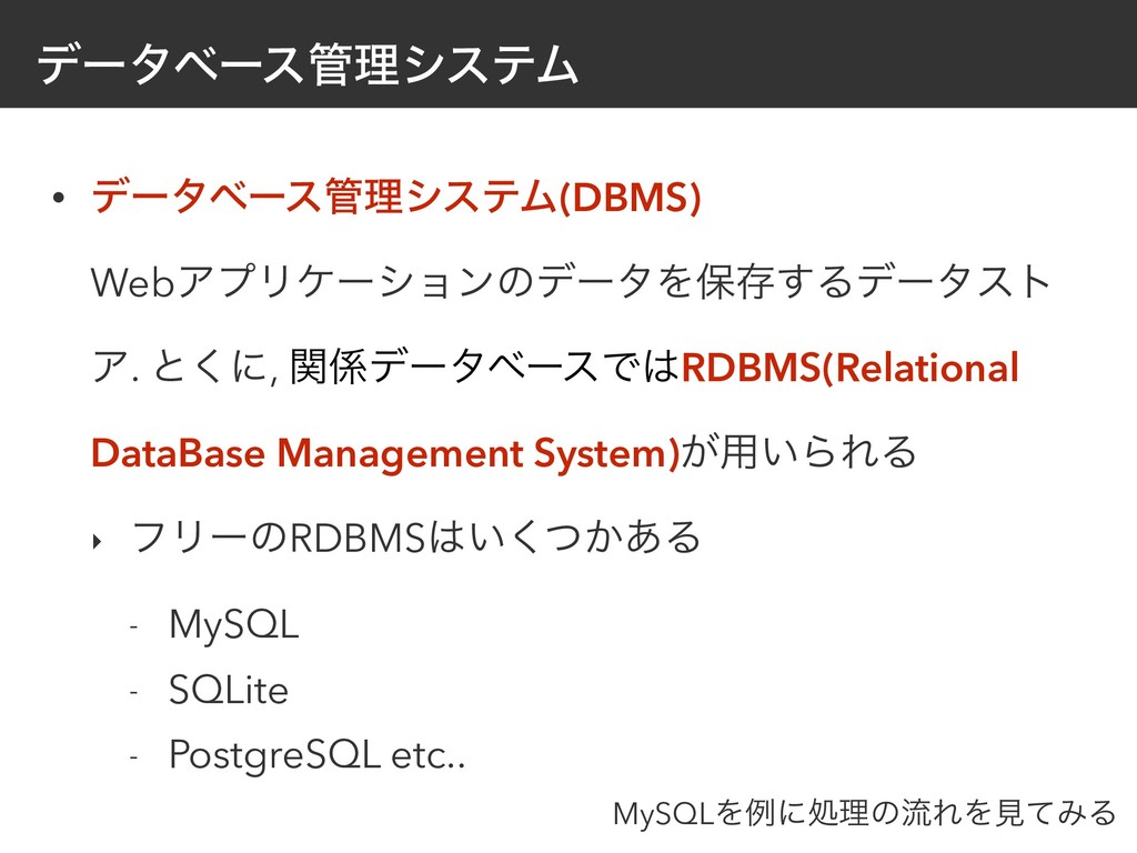 σʔλϕʔεཧγεςϜ • σʔλϕʔεཧγεςϜ(DBMS) WebΞϓϦέʔγϣϯͷ...