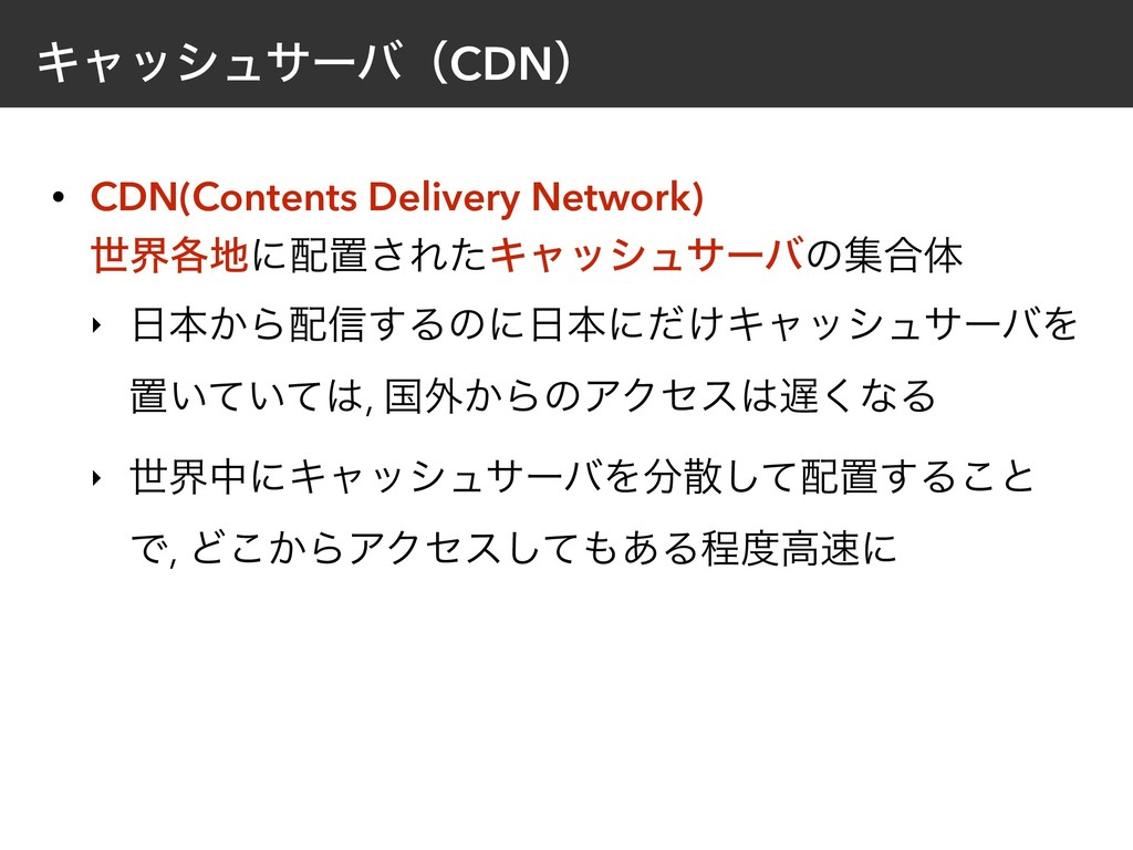 ΩϟογϡαʔόʢCDNʣ • CDN(Contents Delivery Network)
