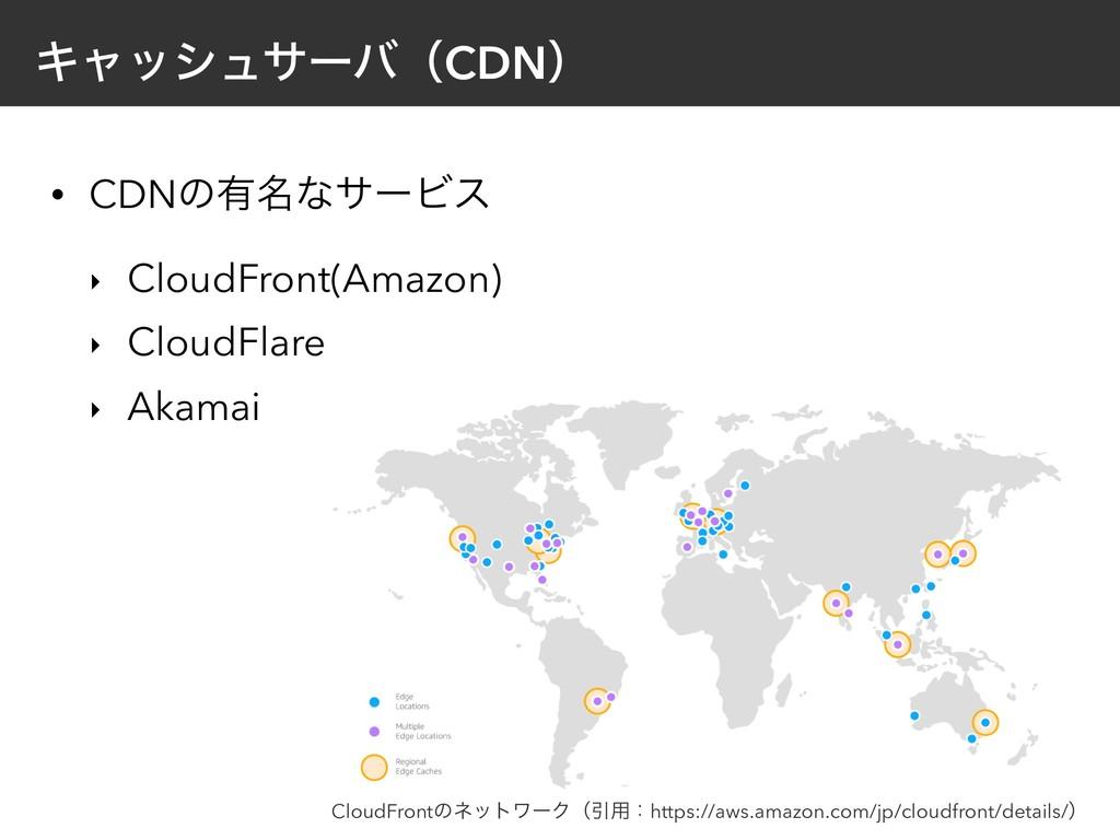 ΩϟογϡαʔόʢCDNʣ • CDNͷ༗໊ͳαʔϏε ‣ CloudFront(Amazon...