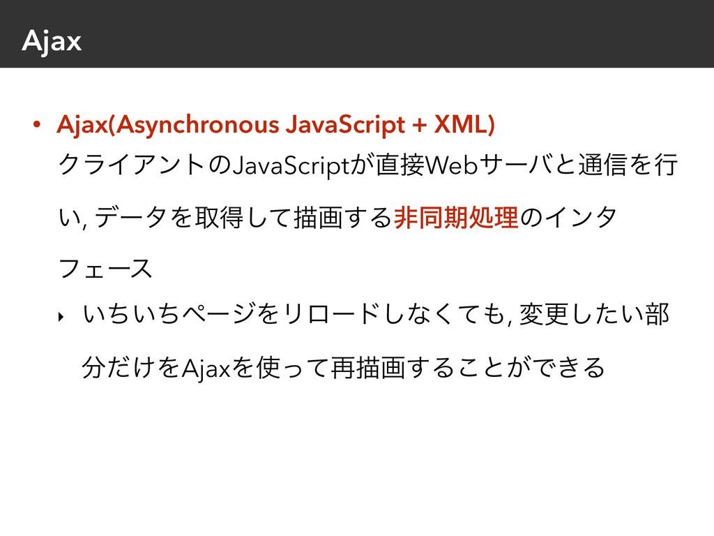 Ajax • Ajax(Asynchronous JavaScript + XML) ΫϥΠ...