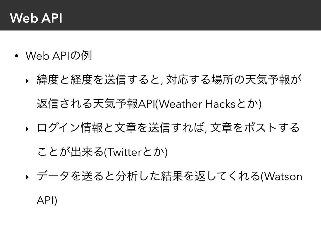 Web API • Web APIͷྫ ‣ ҢͱܦΛૹ৴͢Δͱ, ରԠ͢Δॴͷఱؾ༧ใ͕...