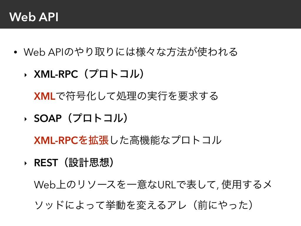 Web API • Web APIͷΓऔΓʹ༷ʑͳํ๏͕ΘΕΔ ‣ XML-RPCʢϓϩ...