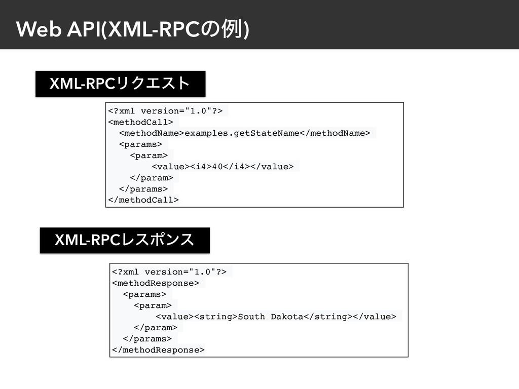 "Web API(XML-RPCͷྫ) <?xml version=""1.0""?> <metho..."
