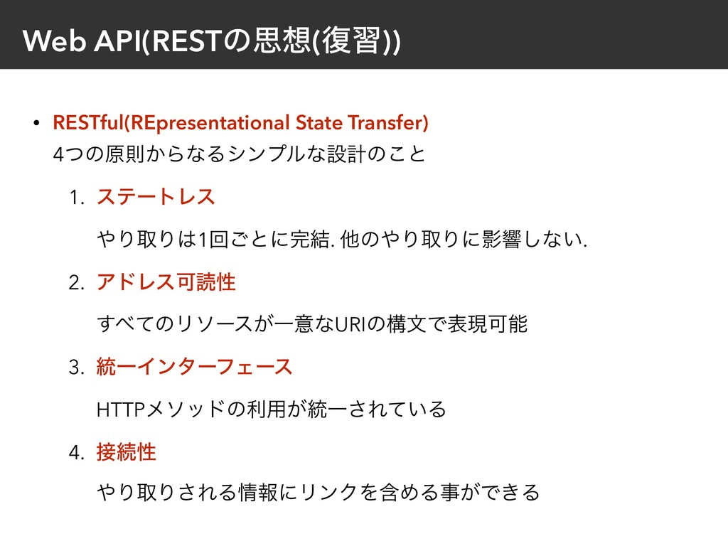 Web API(RESTͷࢥ(෮श)) • RESTful(REpresentational...