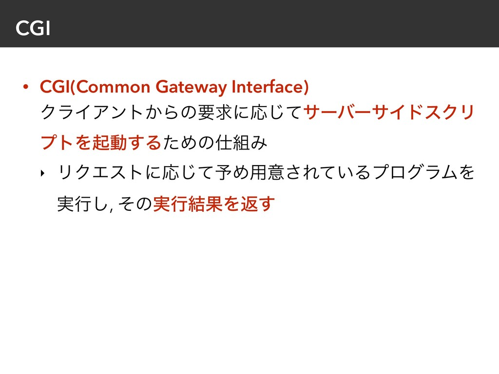 CGI • CGI(Common Gateway Interface)