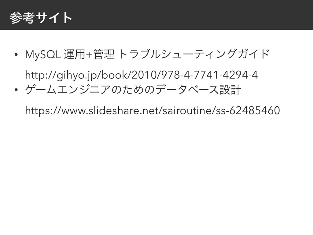 ߟαΠτ • MySQL ӡ༻+ཧ τϥϒϧγϡʔςΟϯάΨΠυ http://gihy...