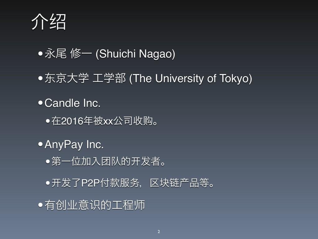 հക •Ӭඌ मҰ (Shuichi Nagao) •תࣘն࿐ ֶ෦ (The Univer...