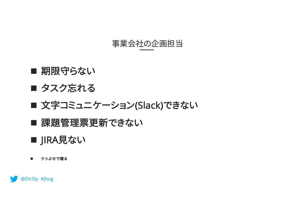 事業会社の企画担当 n 期限守らない n タスク忘れる n 文字コミュニケーション(Slack...