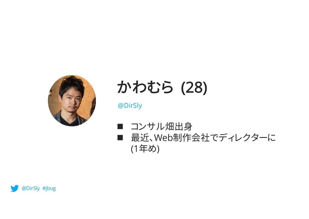 かわむら (28) n コンサル畑出身 n 最近、Web制作会社でディレクターに (1年め) ...