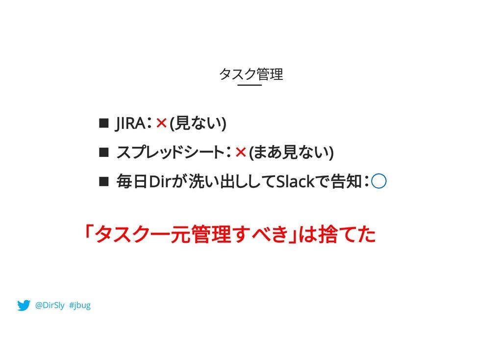 タスク管理 n JIRA:✕(見ない) n スプレッドシート:✕(まあ見ない) n 毎日Dir...