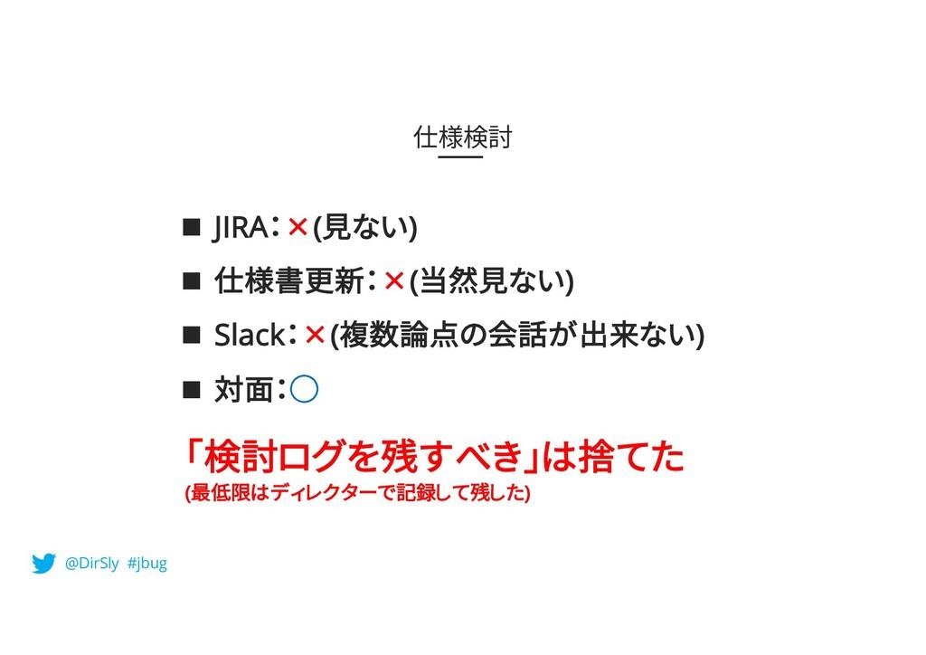 仕様検討 n JIRA:✕(見ない) n 仕様書更新:✕(当然見ない) n Slack:✕(複...