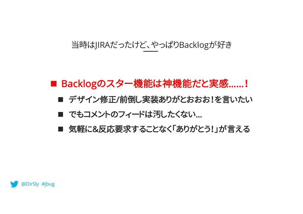 当時はJIRAだったけど、やっぱりBacklogが好き n Backlogのスター機能は神機能...