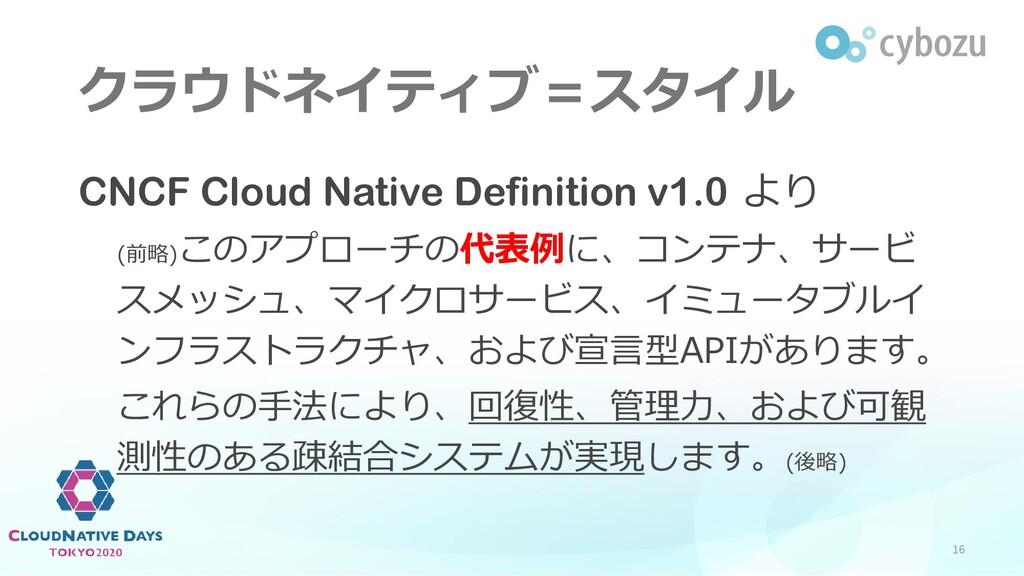 クラウドネイティブ=スタイル CNCF Cloud Native Definition v1....