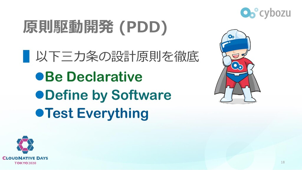 原則駆動開発 (PDD) ▌以下三カ条の設計原則を徹底 ⚫Be Declarative ⚫De...