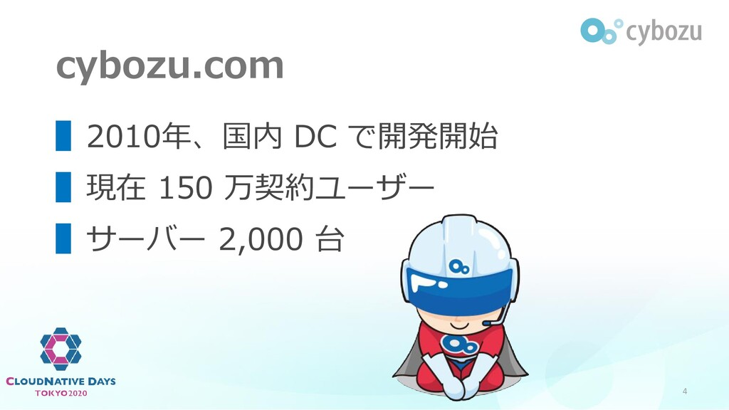 cybozu.com ▌2010年、国内 DC で開発開始 ▌現在 150 万契約ユーザー ▌...