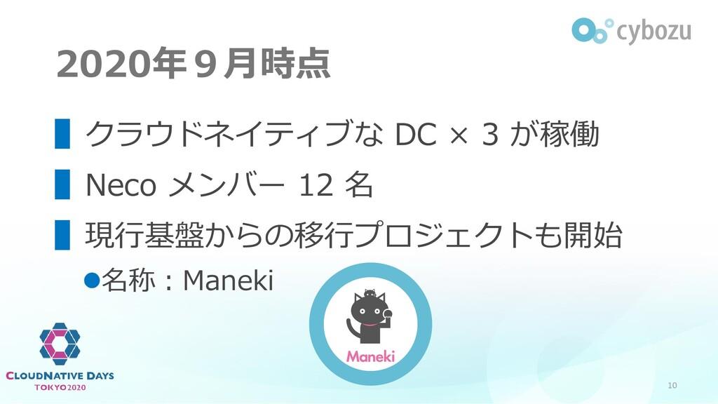 2020年9月時点 ▌クラウドネイティブな DC × 3 が稼働 ▌Neco メンバー 12 ...