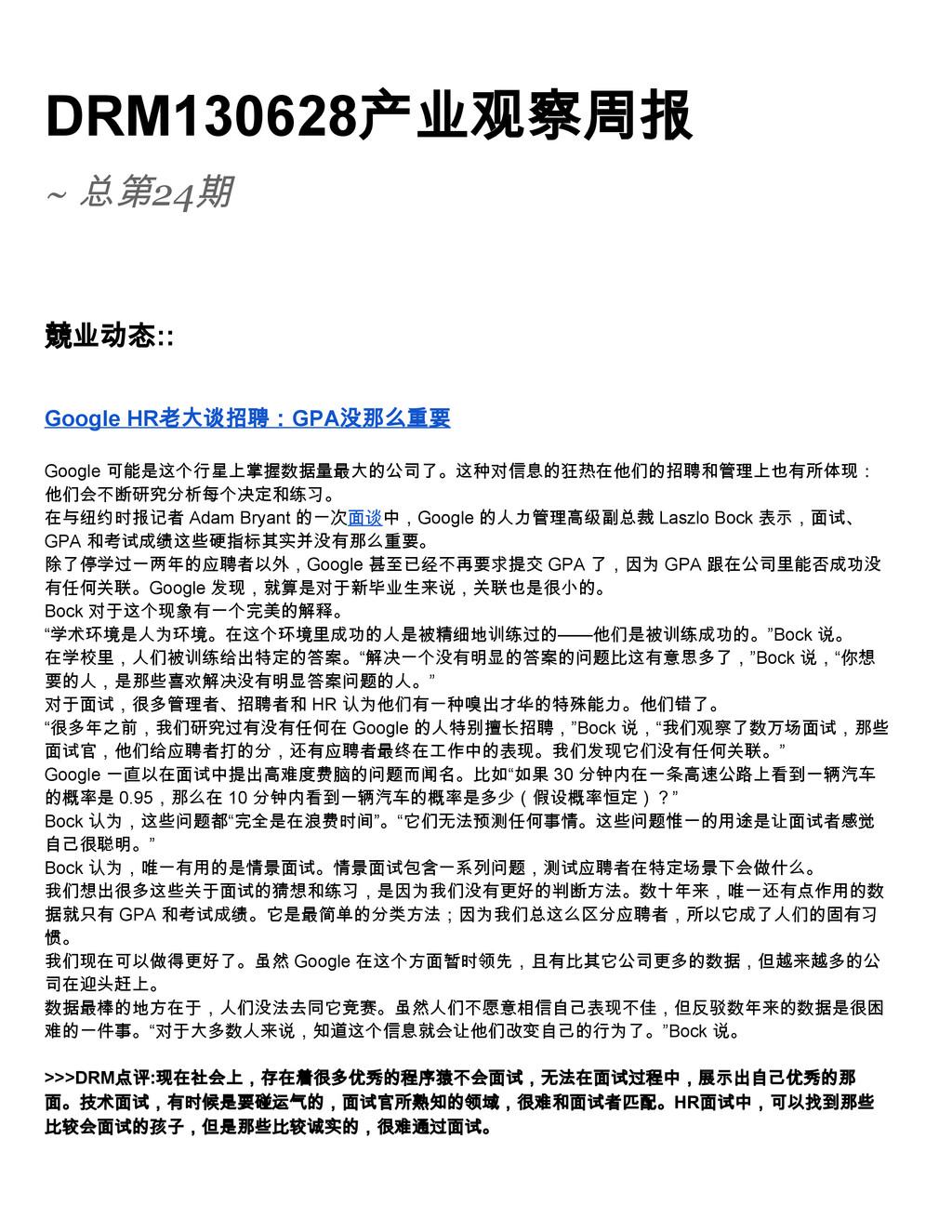 DRM130628产业观察周报 ~ 总第24期 競业动态:: Google HR老大谈招聘:G...