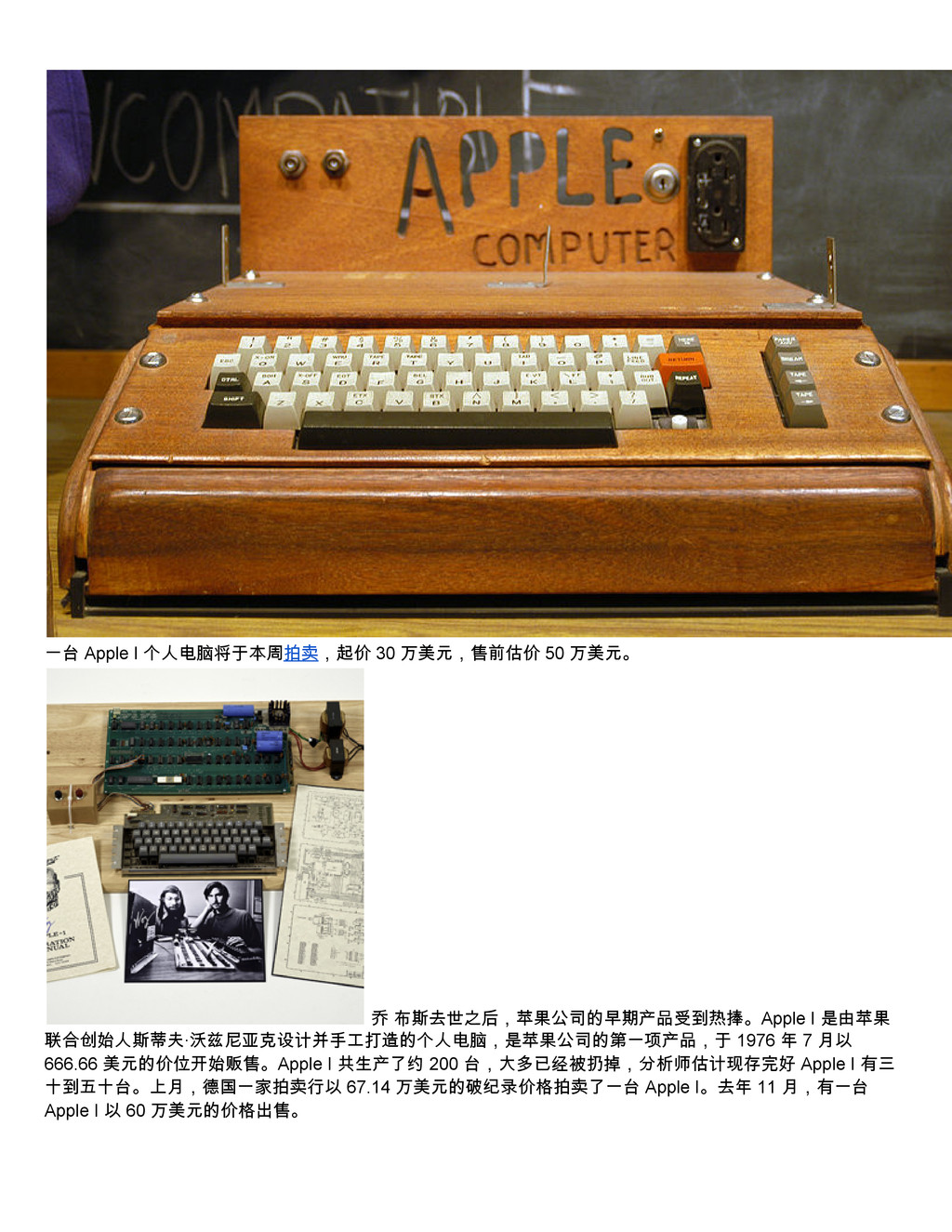 一台 Apple I 个人电脑将于本周拍卖,起价 30 万美元,售前估价 50 万美元。 乔 ...