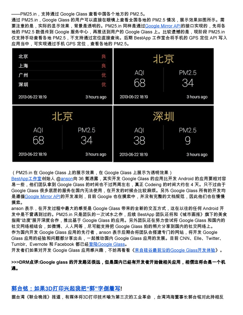 ——PM25.in,支持通过 Google Glass 查看中国各个地方的 PM2.5。 通过...