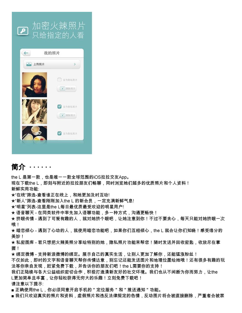 简介 ∙ ∙ ∙ ∙ ∙ ∙ the L 是第一款,也是唯一一款全球范围的iOS拉拉交友App...