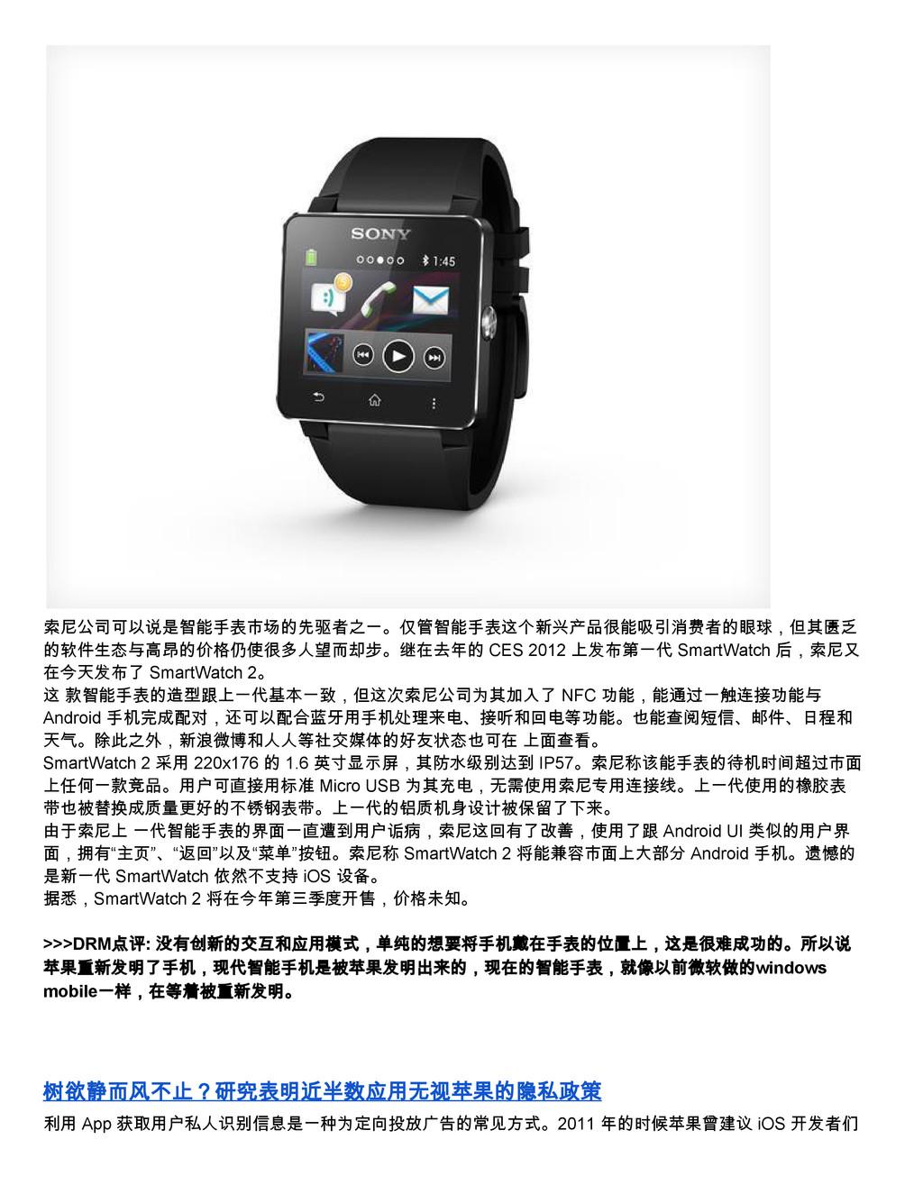 索尼公司可以说是智能手表市场的先驱者之一。仅管智能手表这个新兴产品很能吸引消费者的眼球,但其匮...