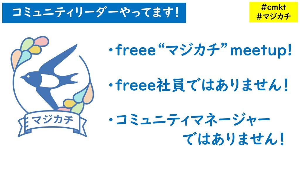 """#cmkt #マジカチ コミュニティリーダーやってます! ・freee""""マジカチ""""meetup..."""