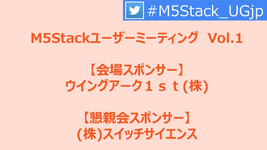 M5Stackユーザーミーティング Vol.1 【会場スポンサー】 ウイングアーク1st(株)...