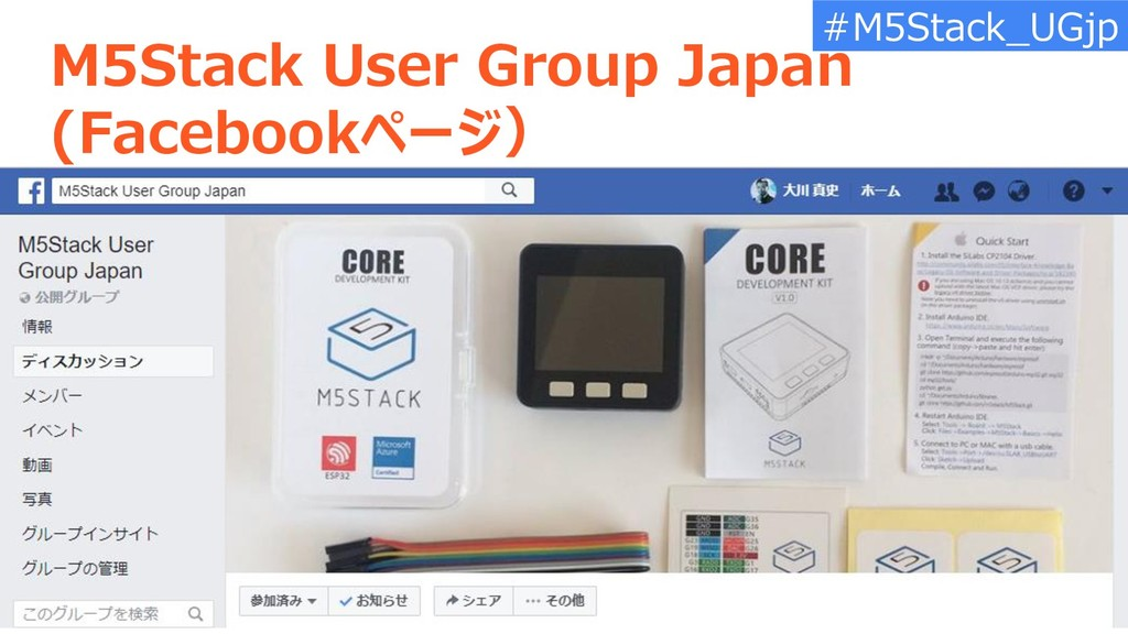 M5Stack User Group Japan (Facebookページ) #M5Stack...