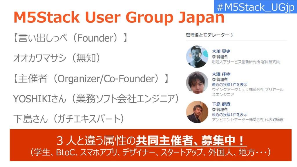 M5Stack User Group Japan 【言い出しっぺ(Founder)】 オオカワ...