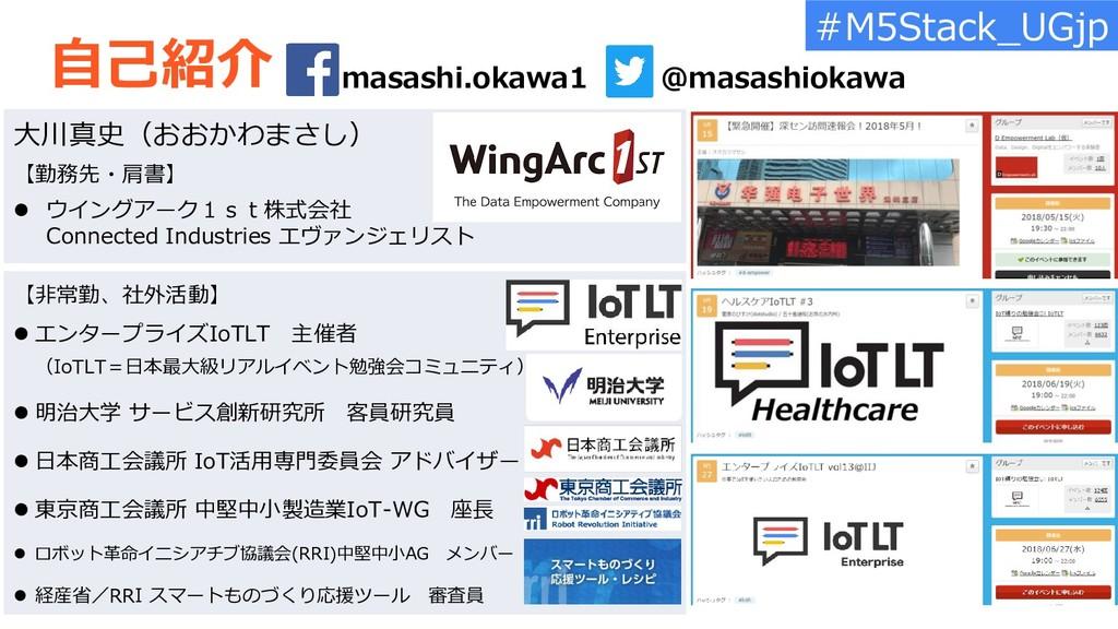 【非常勤、社外活動】  エンタープライズIoTLT 主催者 (IoTLT=日本最大級リアルイ...