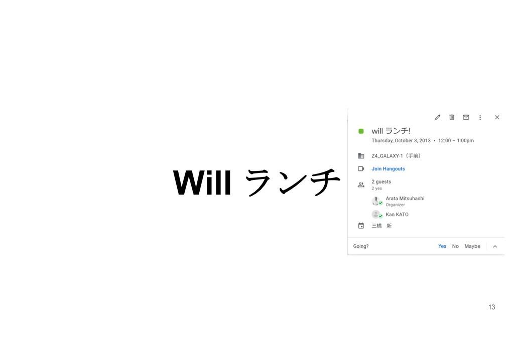 Will ランチ 13