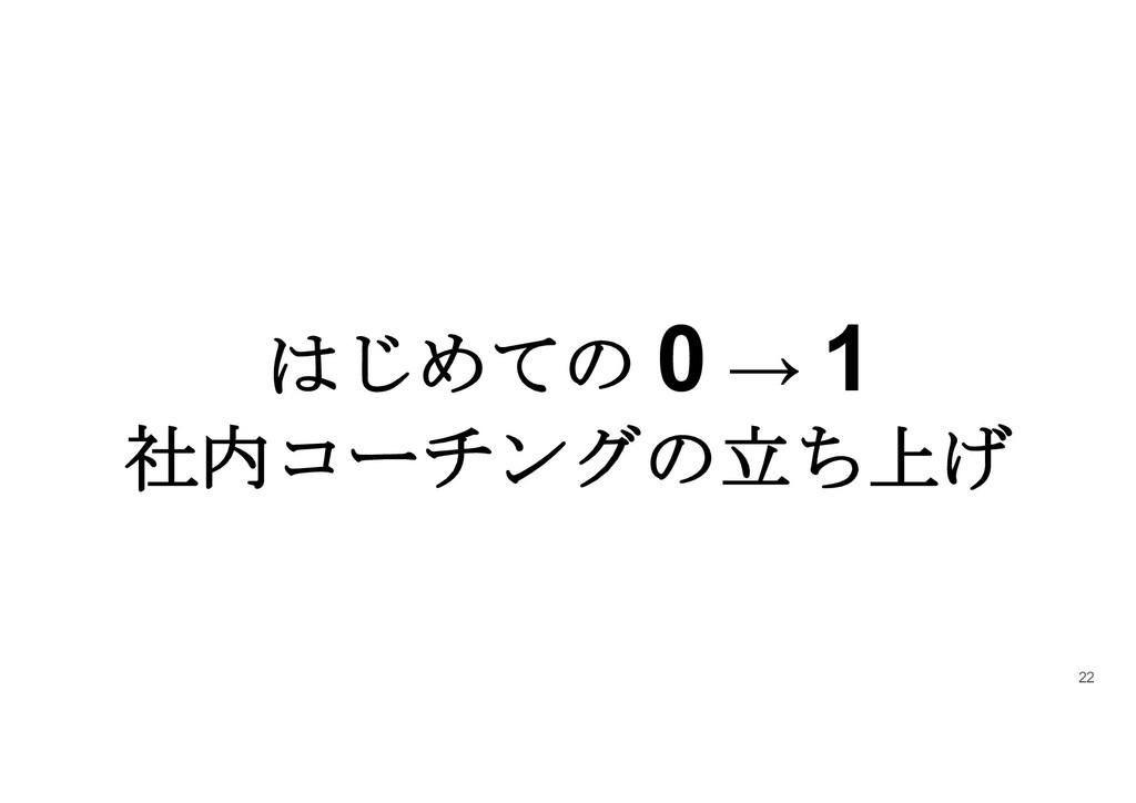 はじめての 0 → 1 社内コーチングの立ち上げ 22