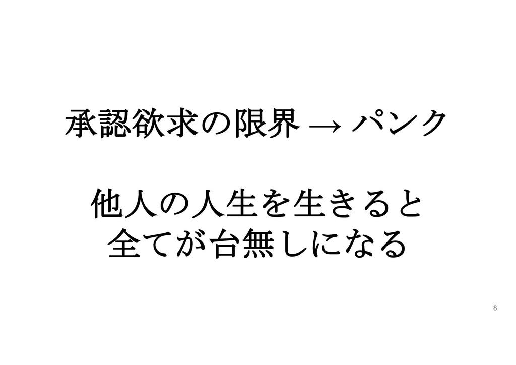 承認欲求の限界 → パンク 他人の人生を生きると 全てが台無しになる 8