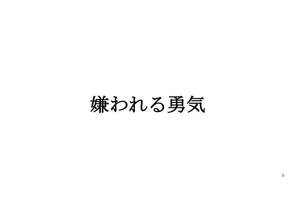 嫌われる勇気 9